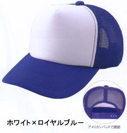 ●激安!アメリカンメッシュキャップ365円!