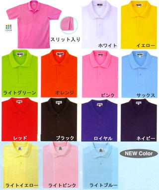 ★激安ポロシャツ696円!!(13色100cm〜5L)