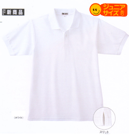 ★白ポロシャツ激安696円!(100cm〜5L)企業ユニフォーム、スクールポロシャツ