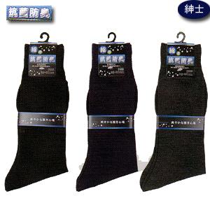 ●紳士 抗菌消臭靴下が169円!気になる臭いを抑えて快適な足元に!大人気!消臭抗菌靴下!