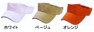 ★コットンバイザー(サンバイザー)40%OFF!!
