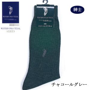 ●170円poloビジネスソックスが激安販売中!(黒.紺.チャコール)靴下卸キャミティー