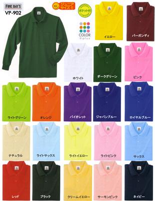 """★激安""""長袖ポロシャツ699円!20色""""サックス、レッド、紺、黒、白等(100cm〜5L)"""