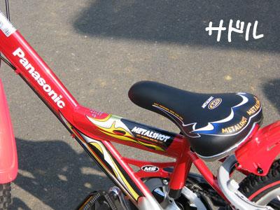 02かっこいい子供自転車panasonic ...