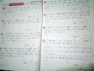 最後のほうに 仕上げテスト と ... : 漢字ドリル 小学生 : 小学生
