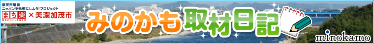 楽天×岐阜県美濃加茂市