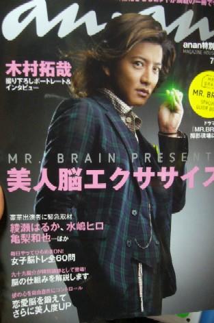 ドラマ『MR.BRAIN』最終回 | 無...