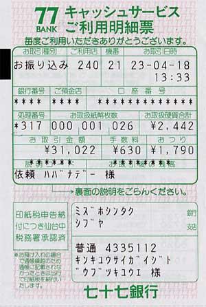 2011.4.18.jpg