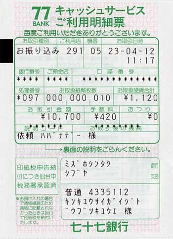 2011.4.12.jpg
