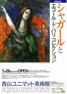 青山ユニマット美術館 ...