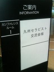 kyusyu02.jpg