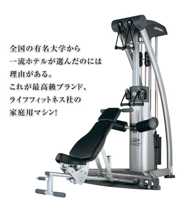 マシン 自宅 トレーニング