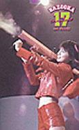 鈴木亜美「BAZOOKA 17」豪華BOX