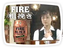 キリン「FIRE 粗挽き」