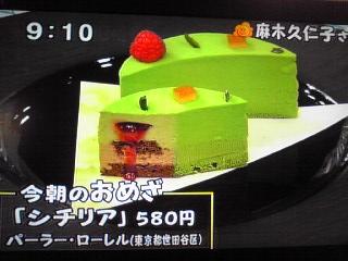 20100120麻木久仁子_おめざ