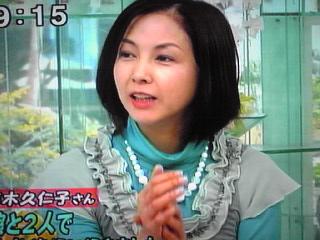 20100120麻木久仁子