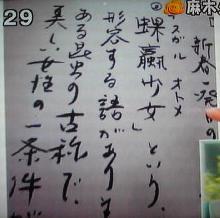 20100120麻木久仁子5