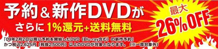 dvd26_ttl_090202.JPG