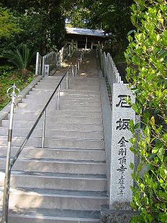 金剛頂寺階段.jpg