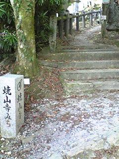 焼山寺登山口