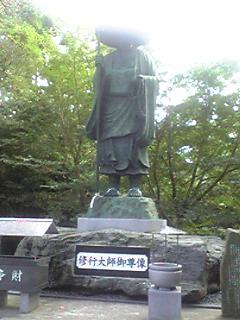 恩山寺弘法大師像