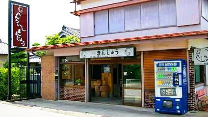 へんろ石まんじゅう・山崎商店.jpg