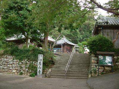 18番恩山寺.jpg