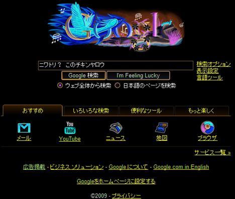 ブラックグーグル.JPG