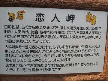 恋人岬.jpg