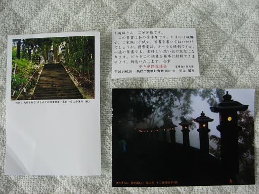 お接待絵葉書.JPG