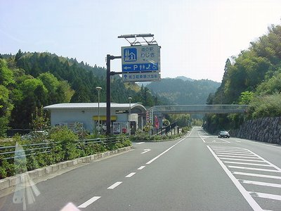 道の駅わじき.jpg