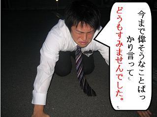 土下座.JPG
