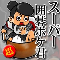 super_igoboke_kun_s.jpg