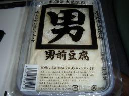 期限切れ 豆腐 賞味