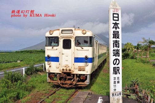 JR日本最南端駅のキハ140