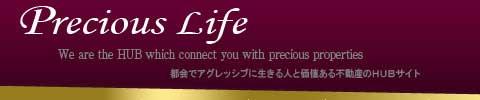 港区・渋谷区・不動産売買物件『Precious Life』へはこちらから!