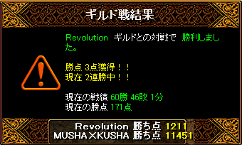Revoluton23.png