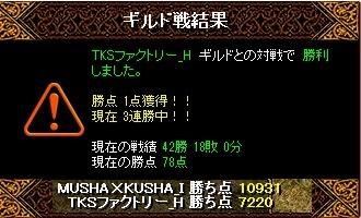 0505 TKSファクトリー_H4.png