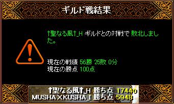 0703 聖なる風_H4.png