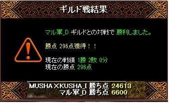 1201_マル軍_d.png