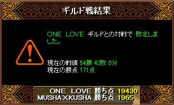 ONELOVE結果.png