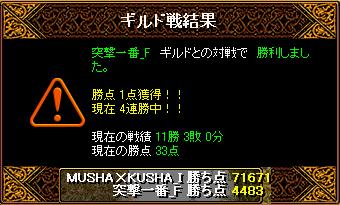 1230 突撃一番3.png