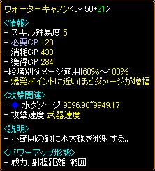 狩り水鉄砲.png