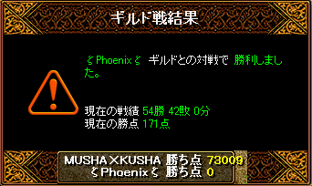 phoenix8.png