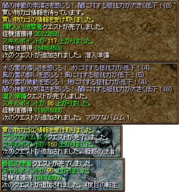 WIZ転生経験値.png