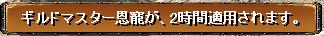 0826_GM恩寵.png