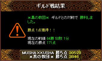 0608 教団3.png
