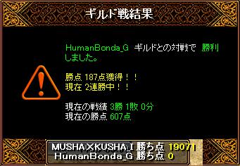 0126_HumanBonda_G5.png