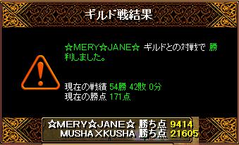 MERY3.png