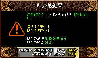 0623 紅石戦記_F4.png